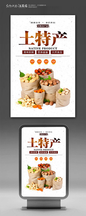 土特产坚果干果海报