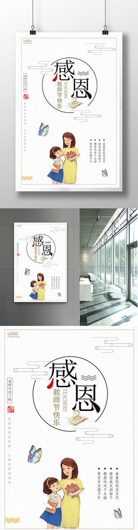 简约温馨教师节海报 PSD