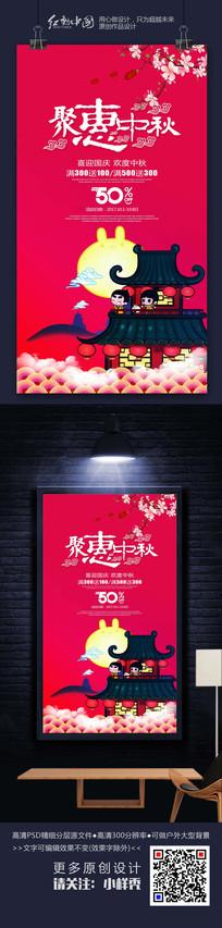 手绘卡通中秋节活动促销海报
