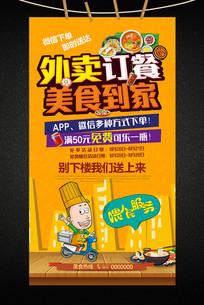 APP微信快餐外卖促销海报