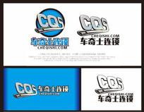CQS汽修汽车配件排气管标志