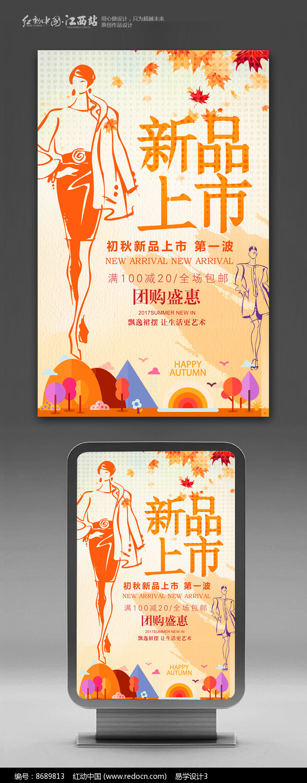 创意秋季新品上市海报促销设计