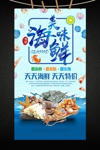 海鲜自助餐美食宣传海报
