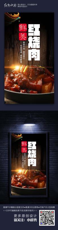 红烧肉餐厅海报挂画设计