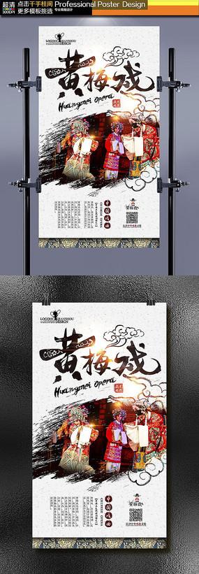 黄梅戏中国戏曲文化宣传挂画