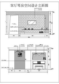 客厅琴房空间设计立面图