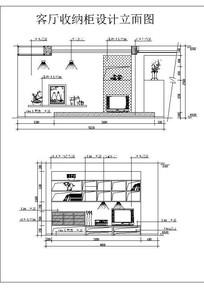 客厅收纳柜设计立面图