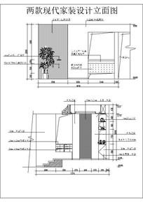 两款现代家装设计立面图