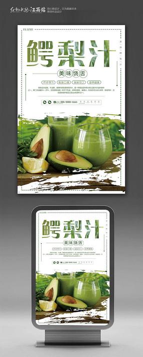 美味鳄梨汁宣传海报