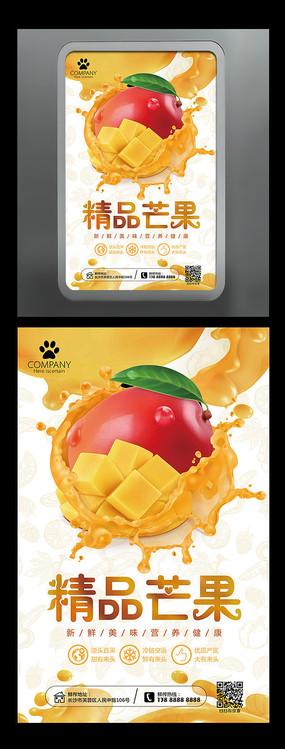 美味水果香甜新鲜芒果果汁海报