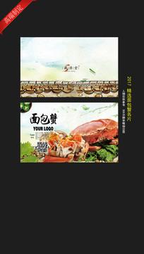 面包蟹名片