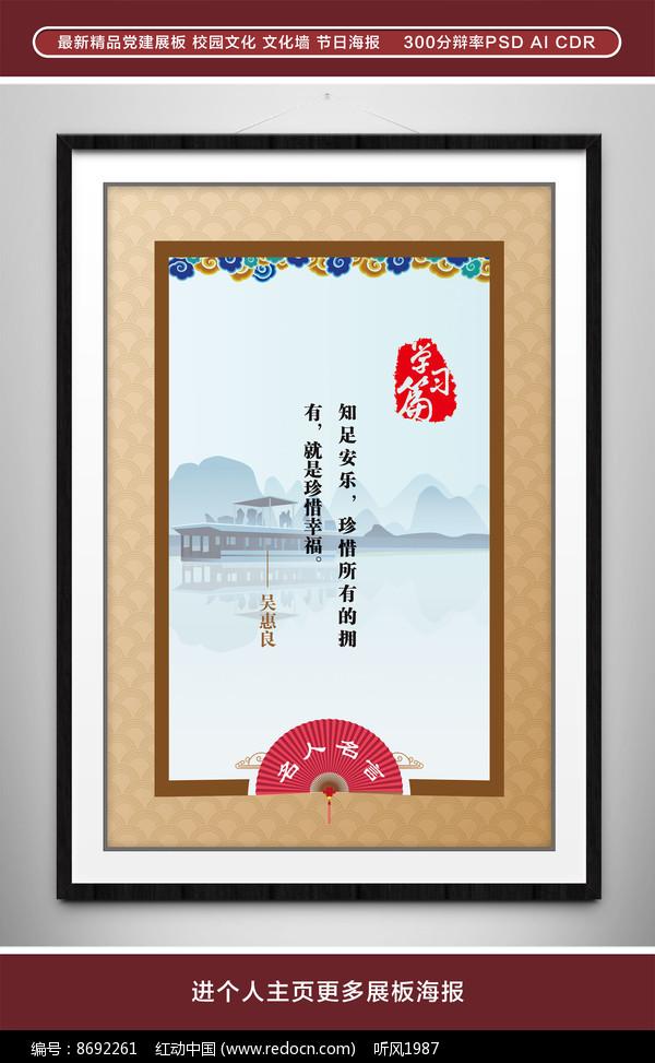 名人名言吴惠良展板图片