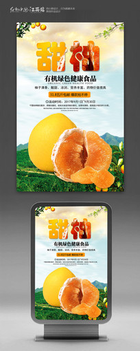 清新甜柚海报促销设计