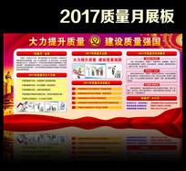 企业2017年质量月活动主题