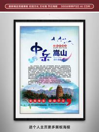 嵩山旅游广告宣传海报