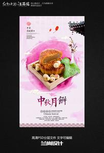 水彩中秋月饼促销海报设计