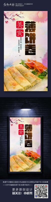 水墨淡彩薄饼卷春卷海报设计
