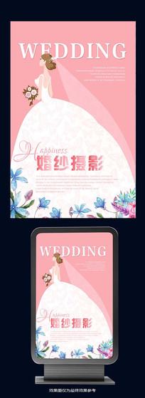 唯美婚纱摄影促销海报