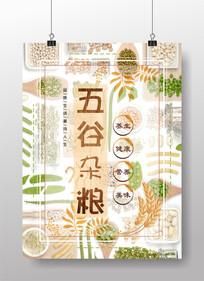 五谷杂粮清新秋季海报