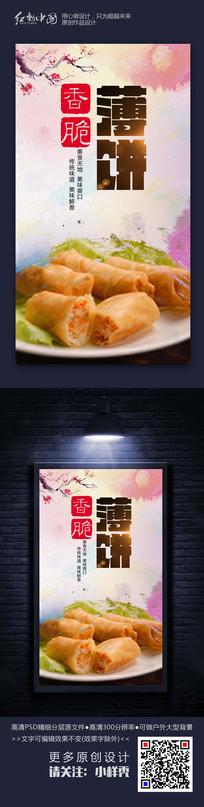 香脆薄饼美食餐饮宣传海报设计