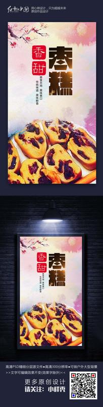 香甜枣糕美食小吃海报设计