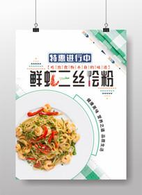 鲜虾三丝烩粉海报
