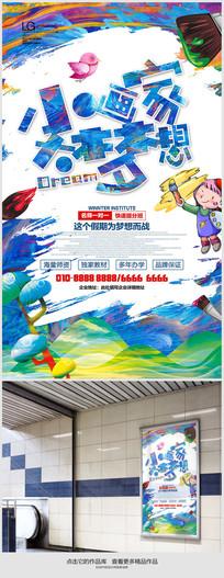 小画家大梦想美术招生海报