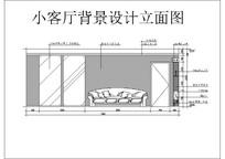 小客厅背景设计立面图