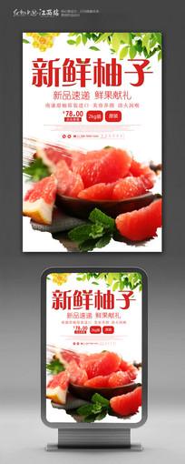 新鲜甜柚促销海报