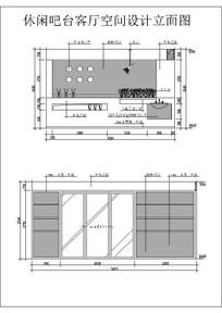 休闲吧台客厅空间设计立面图
