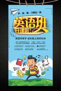 英语辅导培训补习班招生海报