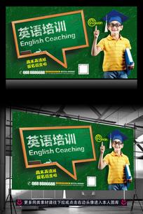 英语培训班招生广告背景