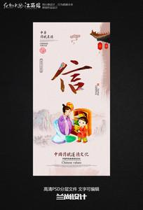 中國傳統文化教育校園海報