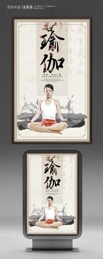 中国风瑜伽养生海报宣传设计