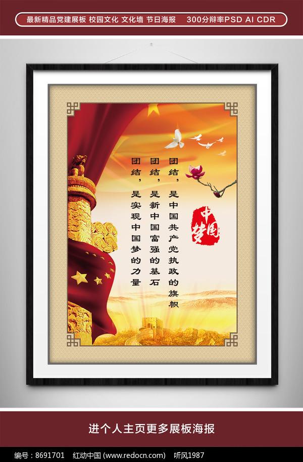 中国梦团结展板图片