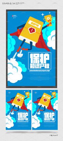 扁平创意保护知识产权宣传海报