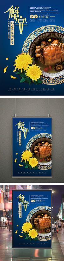 澄湖大闸蟹蟹宴宣传促销海报