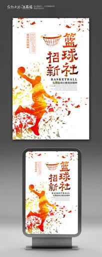 创意篮球社团比赛宣传
