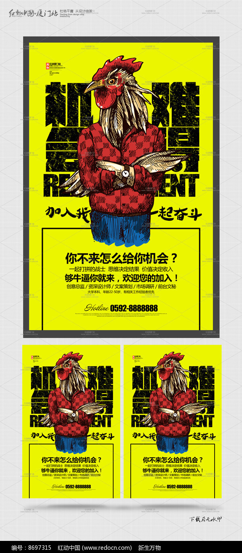 创意设计公司招聘海报设计图片