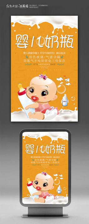 创意婴儿奶瓶宣传 海报