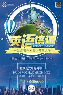 大气英语培训机构招生海报