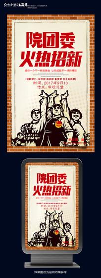 复古院团委招新海报设计