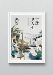 高端大气手绘中式别墅地产海报