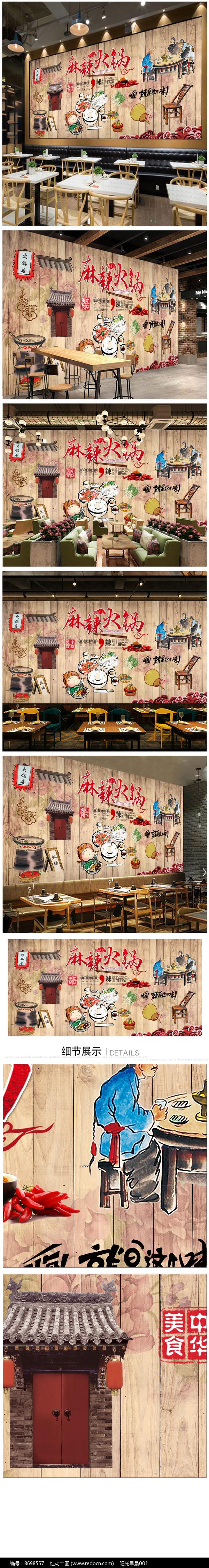 舌尖上的麻辣火锅背景墙图片