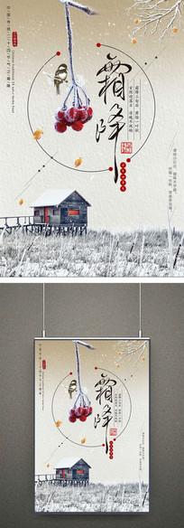 时尚霜降二十四节气文化海报