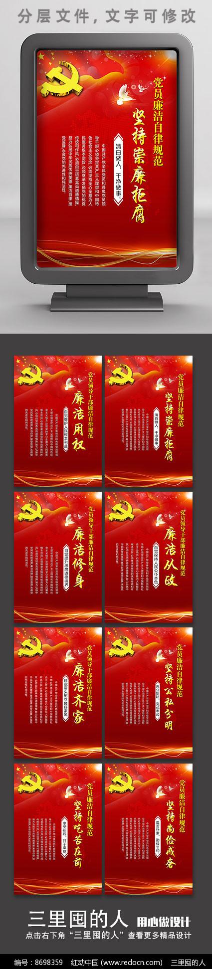 十一党建红色展板图片