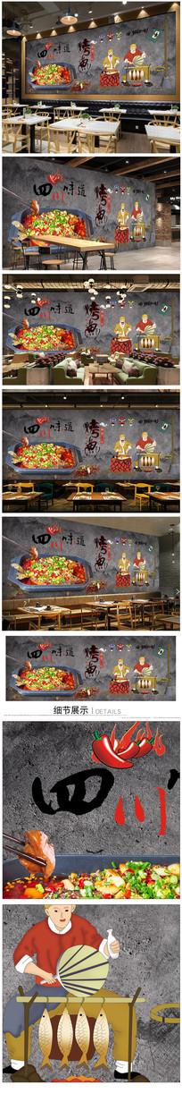 四川烤鱼餐馆背景墙