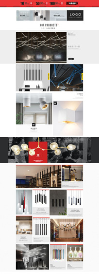 淘宝网页首页设计