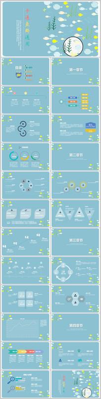 鱼儿卡通鱼群教育PPT模板