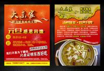 中国风火锅传单